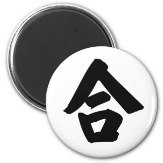 Chinese Character : he2, Meaning: merge, gather 2 Inch Round Magnet