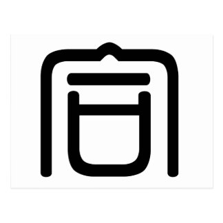 Chinese Character : he2, Meaning: merge, gather Postcard