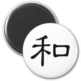 Chinese Character : he2, Meaning: peace, kind, sum 2 Inch Round Magnet
