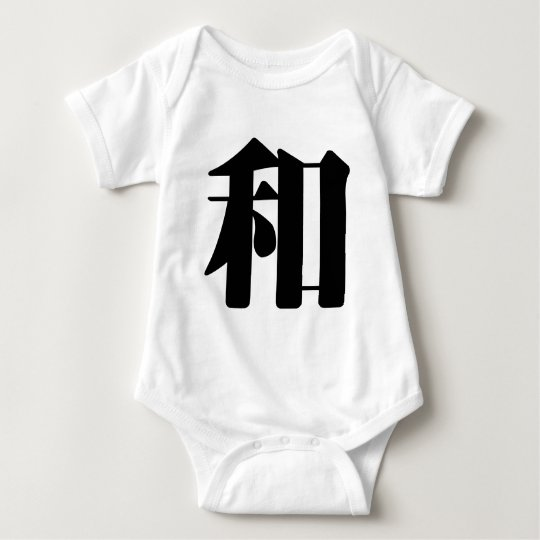 Chinese Character : he2, Meaning: peace, kind, sum Baby Bodysuit