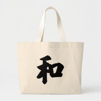 Chinese Character : he2, Meaning: peace, kind, sum Jumbo Tote Bag