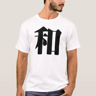 Chinese Character : he2, Meaning: peace, kind, sum T-Shirt