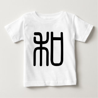 Chinese Character : he2, Meaning: peace, kind, sum Shirts