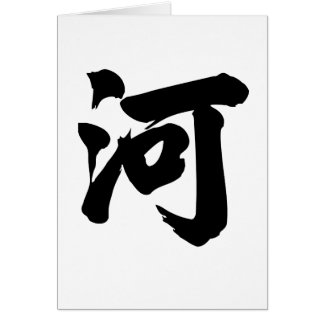 Chinese Character : he, Meaning: river, Card