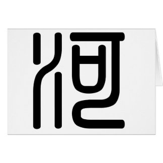 Chinese Character : he, Meaning: river Card