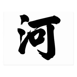 Chinese Character : he, Meaning: river, Postcard