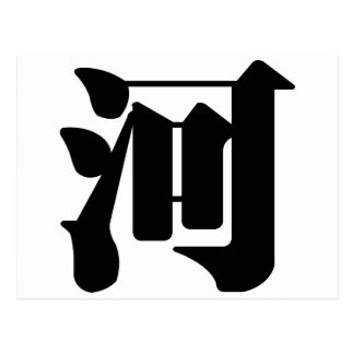Chinese Character : he, Meaning: river Postcard