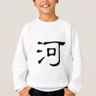 Chinese Character : he, Meaning: river Sweatshirt