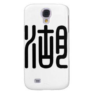 Chinese Character : hu, Meaning: lake Samsung Galaxy S4 Case