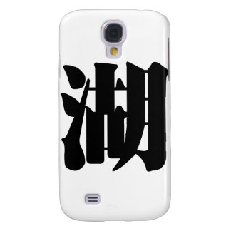 Chinese Character : hu, Meaning: lake Samsung S4 Case