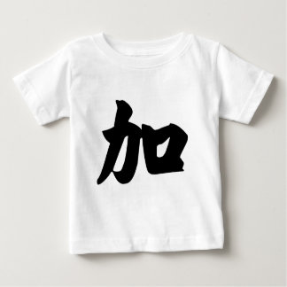 Chinese Character : jia, Meaning: add to, increase Baby T-Shirt