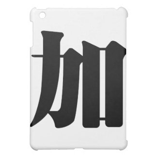 Chinese Character : jia, Meaning: add to, increase iPad Mini Cover