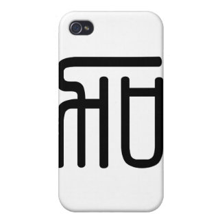 Chinese Character : jia, Meaning: add to, increase iPhone 4/4S Cover