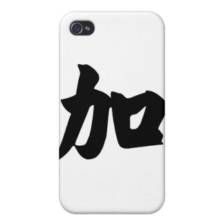Chinese Character : jia, Meaning: add to, increase Covers For iPhone 4