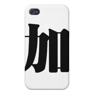 Chinese Character : jia, Meaning: add to, increase iPhone 4/4S Case
