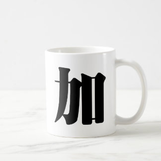 Chinese Character : jia, Meaning: add to, increase Classic White Coffee Mug