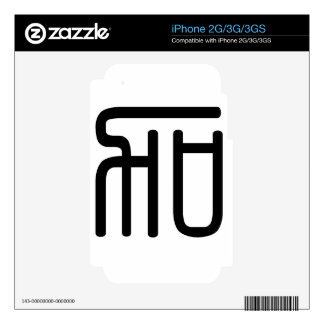 Chinese Character : jia, Meaning: add to, increase iPhone 3GS Decals