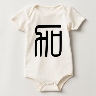 Chinese Character : jia, Meaning: add to, increase Bodysuit