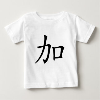 Chinese Character : jia, Meaning: add to, increase T-shirt