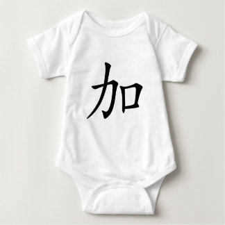 Chinese Character : jia, Meaning: add to, increase Tee Shirt