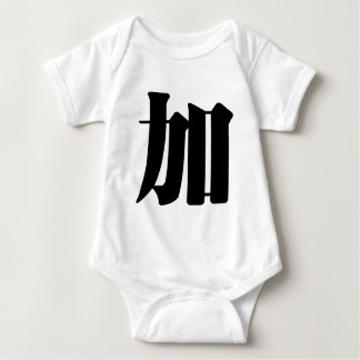 Chinese Character : jia, Meaning: add to, increase Shirts