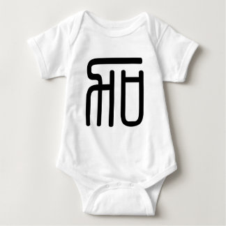 Chinese Character : jia, Meaning: add to, increase Tshirts