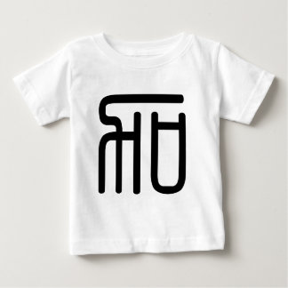 Chinese Character : jia, Meaning: add to, increase T-shirts