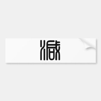 Chinese Character : jian, Meaning: decrease, subtr Bumper Sticker