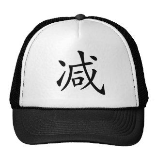 Chinese Character : jian, Meaning: decrease, subtr Trucker Hat
