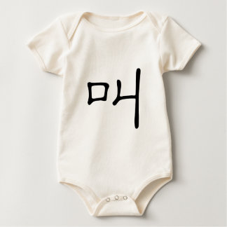 Chinese Character : jiao, Meaning: cry, shout Baby Bodysuit