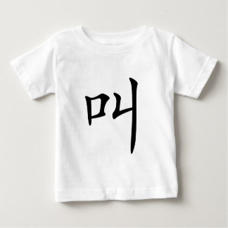 Chinese Character : jiao, Meaning: cry, shout Baby T-Shirt