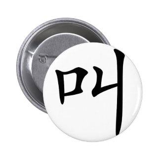 Chinese Character : jiao, Meaning: cry, shout Button