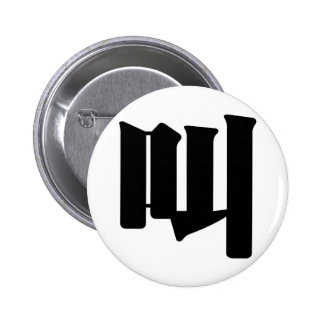 Chinese Character : jiao, Meaning: cry, shout Buttons