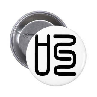 Chinese Character : jiao, Meaning: cry, shout Pinback Buttons