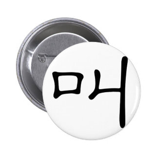 Chinese Character : jiao, Meaning: cry, shout Pins