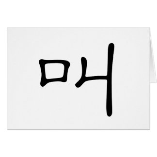 Chinese Character : jiao, Meaning: cry, shout Card