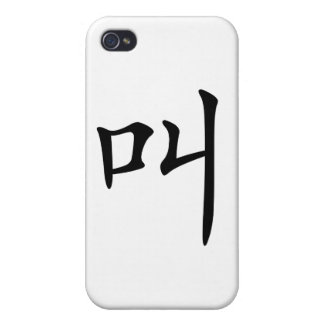 Chinese Character : jiao, Meaning: cry, shout iPhone 4 Case