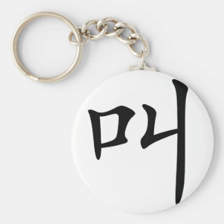 Chinese Character : jiao, Meaning: cry, shout Keychain