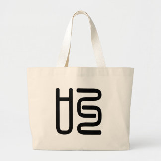 Chinese Character : jiao, Meaning: cry, shout Large Tote Bag