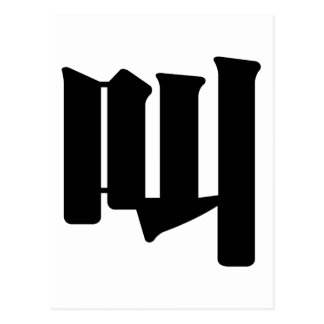 Chinese Character : jiao, Meaning: cry, shout Postcard