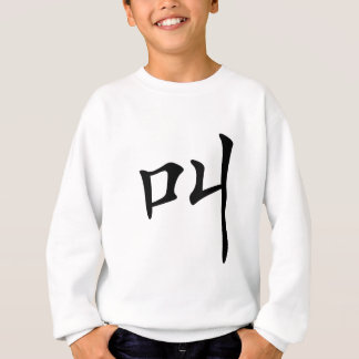 Chinese Character : jiao, Meaning: cry, shout Sweatshirt