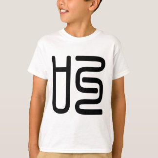 Chinese Character : jiao, Meaning: cry, shout T-Shirt
