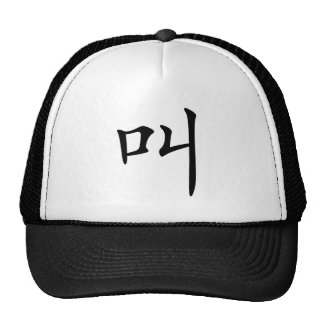 Chinese Character : jiao, Meaning: cry, shout Trucker Hat
