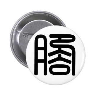Chinese Character : jiao, Meaning: feet Pinback Button