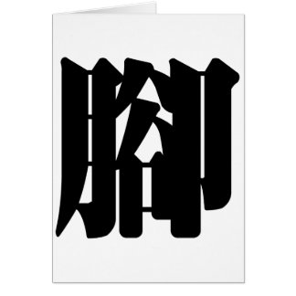 Chinese Character : jiao, Meaning: feet Card