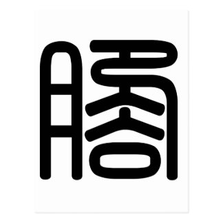 Chinese Character : jiao, Meaning: feet Postcard