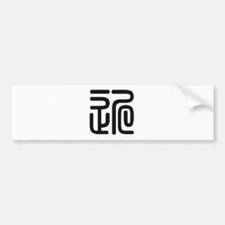 Chinese Character : jin, Meaning: close, near Bumper Sticker