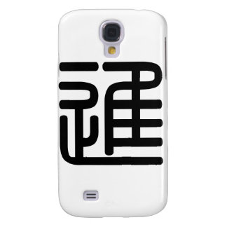 Chinese Character : jin, Meaning: enter Galaxy S4 Case