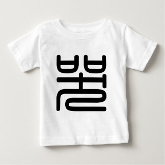 Chinese Character : ku1, Meaning: weep, cry Baby T-Shirt