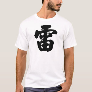 Chinese Character : lei, Meaning: thunder, T-Shirt